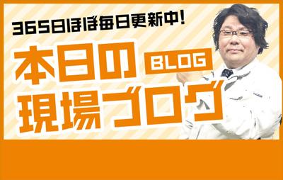 本日の現場ブログ
