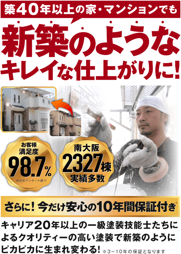 松原・羽曳野・藤井寺市の外壁塗装・防水工事なら南大阪ペイントセンター
