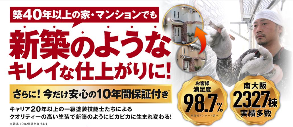 外壁塗装 塗り替え 屋根塗装なら南大阪ペイントセンター