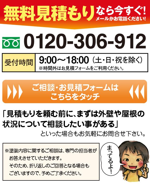 フリーダイヤル0120-306-912