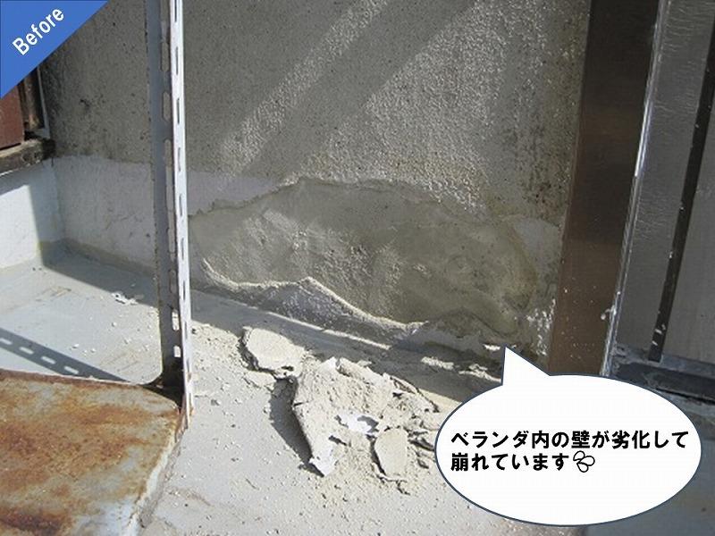 外壁補修前のベランダ内部