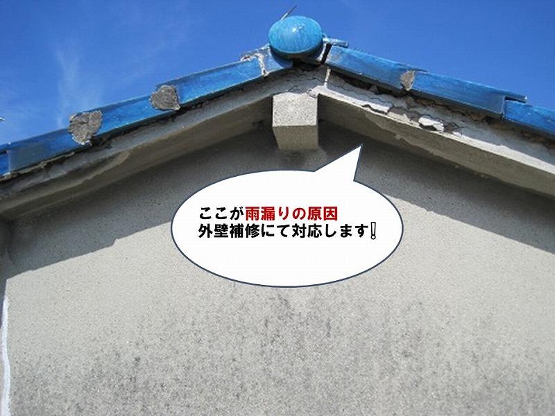 外壁補修をする箇所