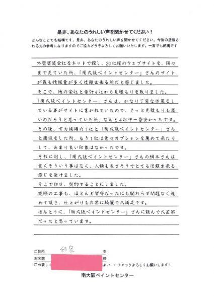 和泉市の戸建住宅の外壁塗装のアンケート
