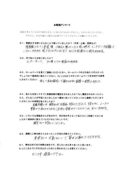 和泉市の外壁塗装完成のアンケート