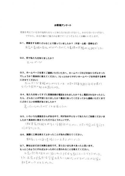 大阪狭山市の塗り替え完成のアンケート