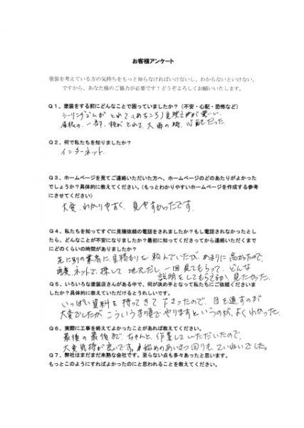 松原市の塗り替え完成のアンケート