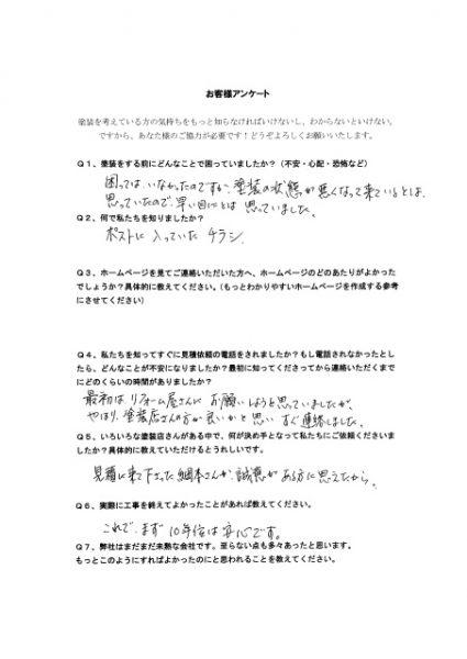 八尾市の塗装工事アンケート
