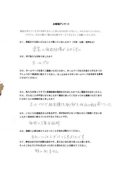 堺市美原区の三階建ての塗装アンケート