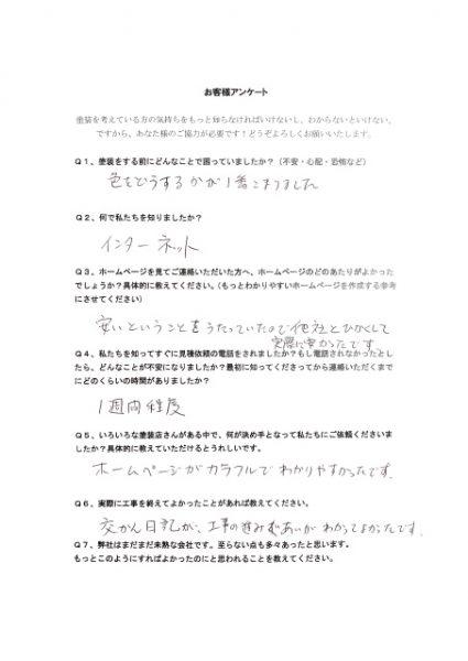 堺市堺区のモニエル瓦の塗装のアンケート