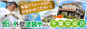 外壁と屋根の塗り替え専門業者をお探しなら、街の外壁塗装やさん千葉中央店
