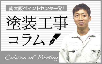 塗装工事コラム