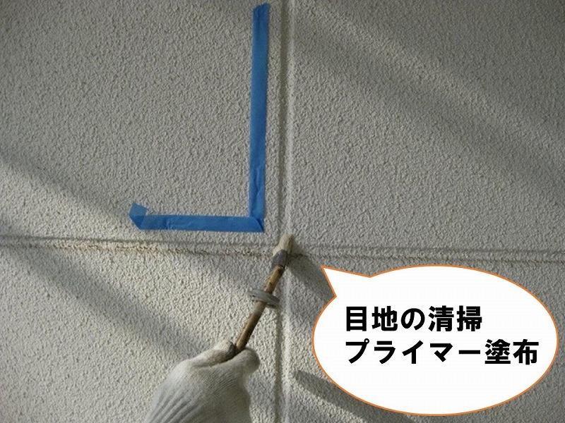 コーキング打ち替え前の清掃とプライマー塗布