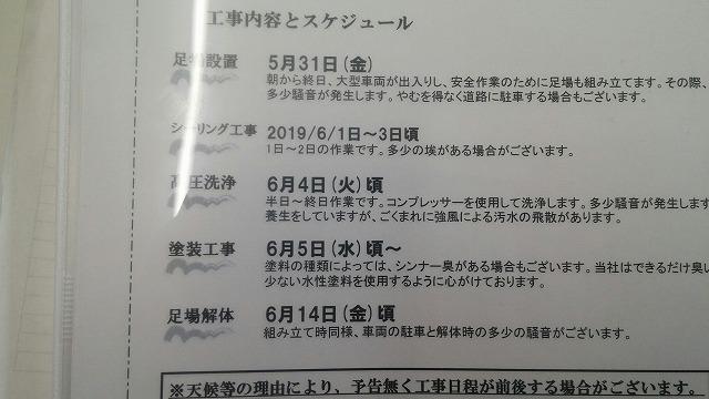 工事日程表