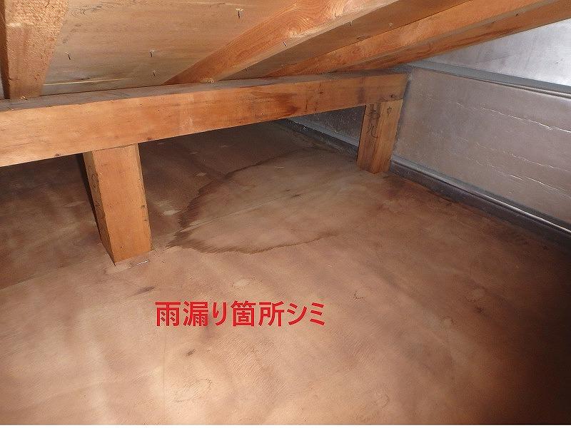 屋根裏雨ジミ