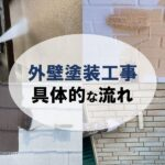 外壁塗装工事の具体的な流れ