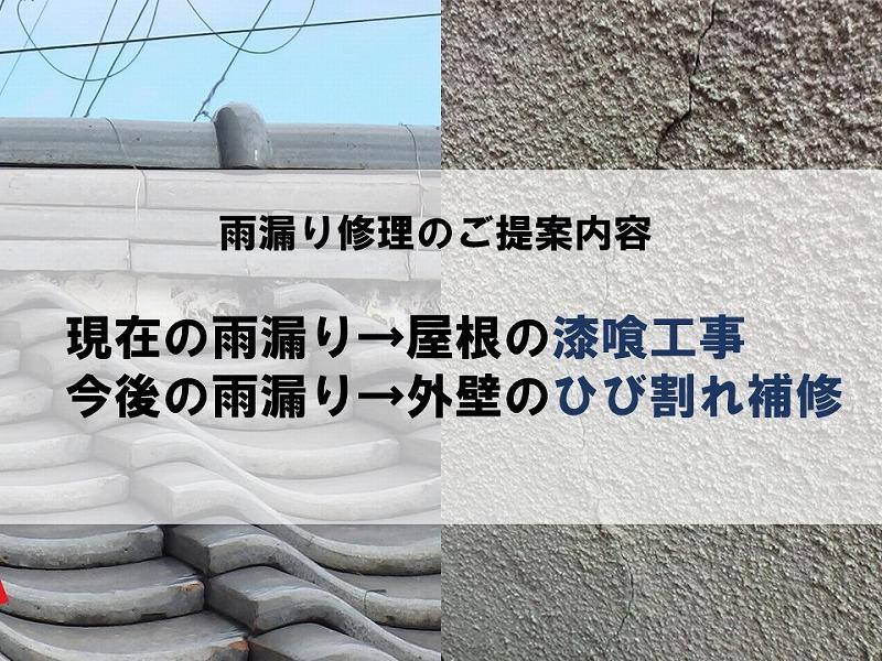 藤井寺市の雨漏り修理のご提案内容