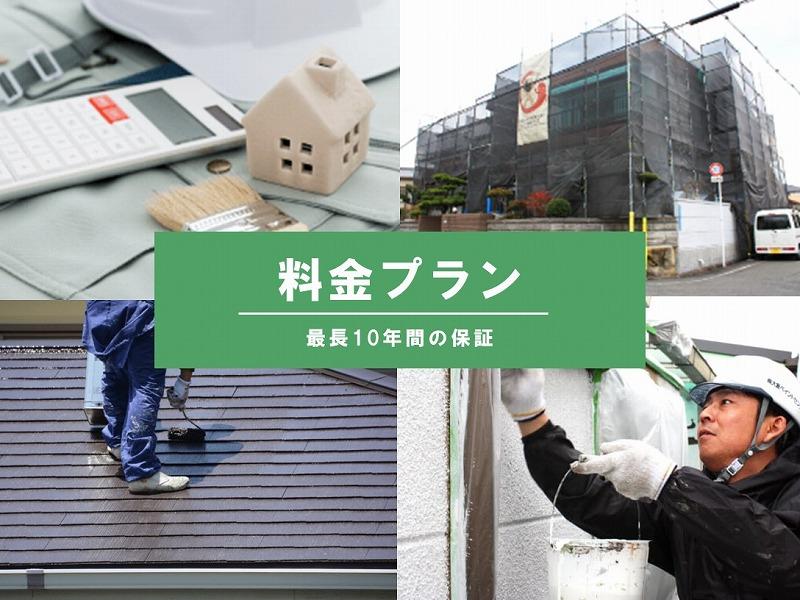 南大阪ペイントセンターの料金プラン