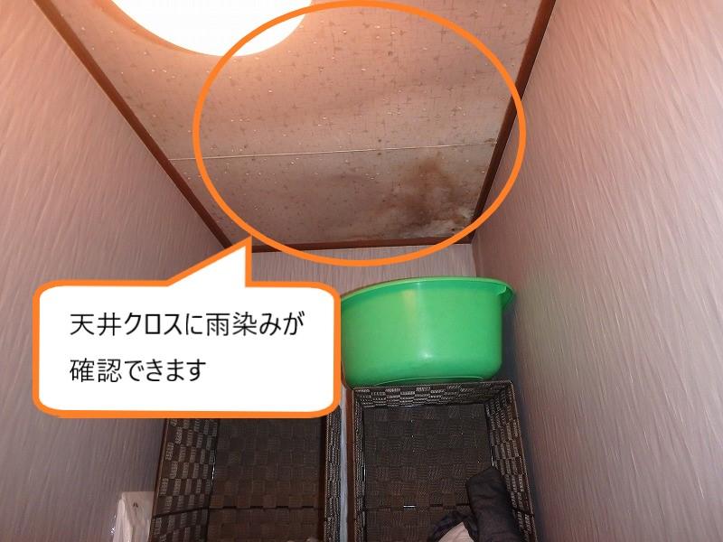 天井クロスの雨漏り跡
