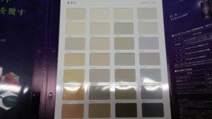 色選び標準色