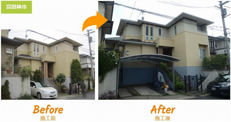 富田林市施工事例