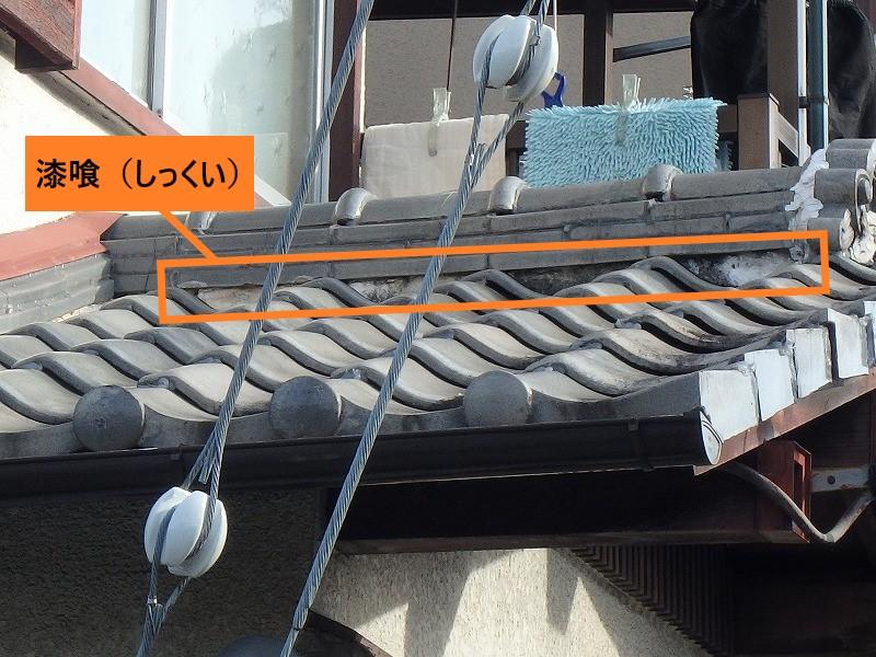 劣化した屋根の漆喰