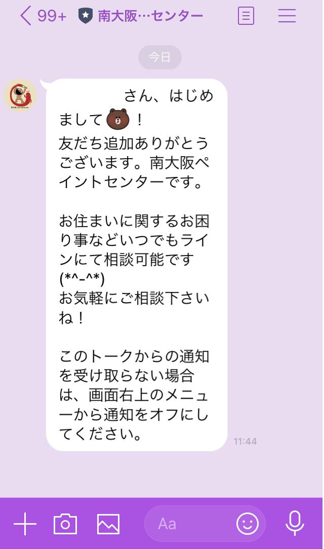 LINE友達検索画面