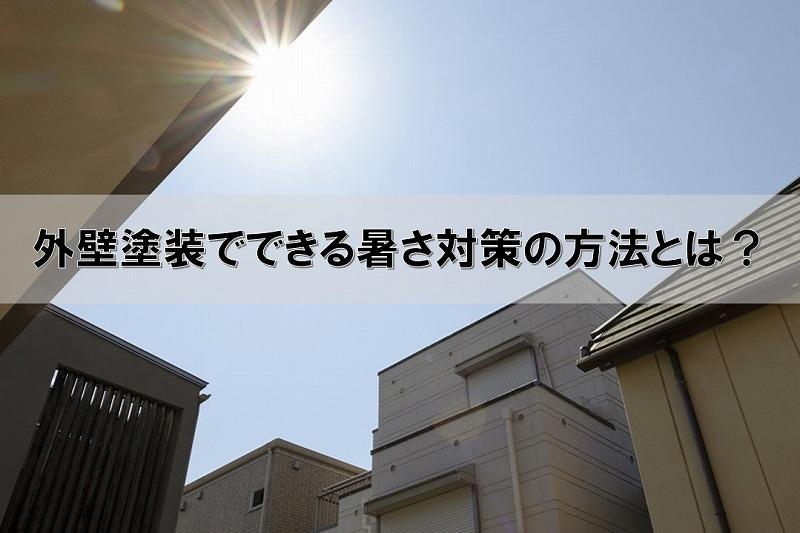外壁塗装でできる暑さ対策のイメージ
