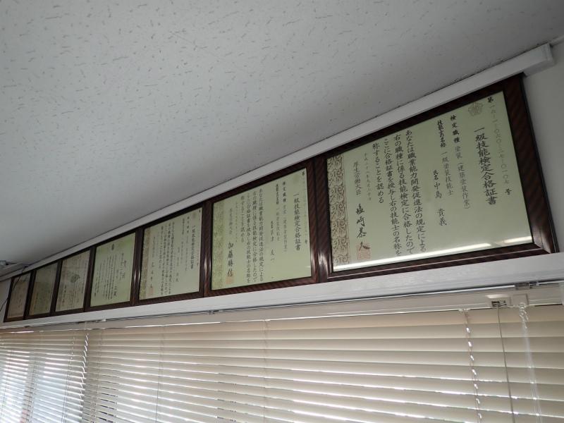 一級塗装技能士の賞状