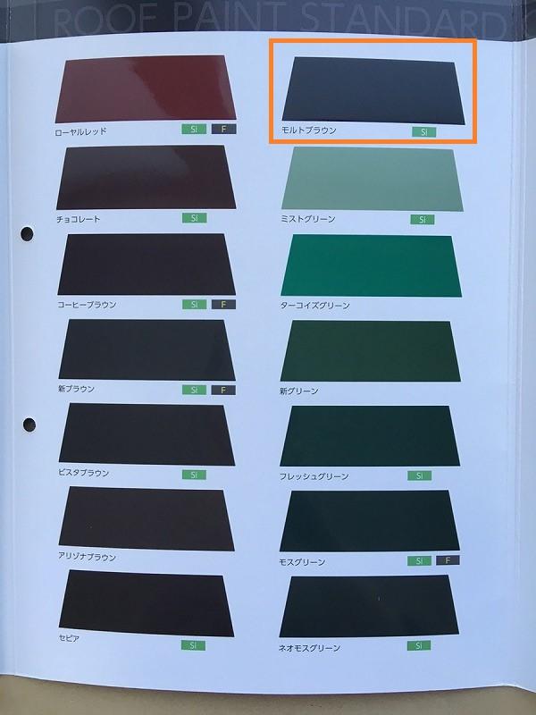 屋根塗装の見本