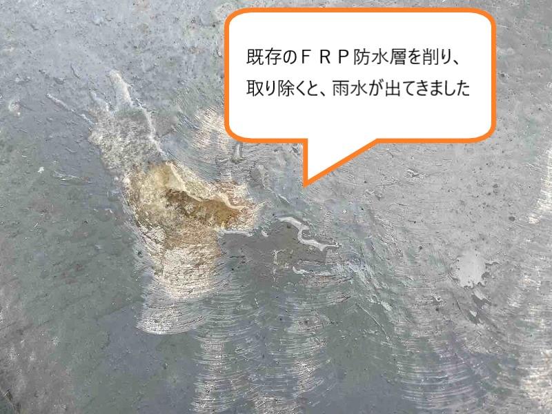 FRP防水層下に雨水を確認