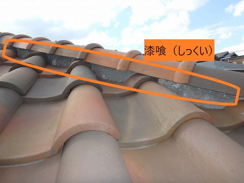 劣化して変色している屋根の漆喰
