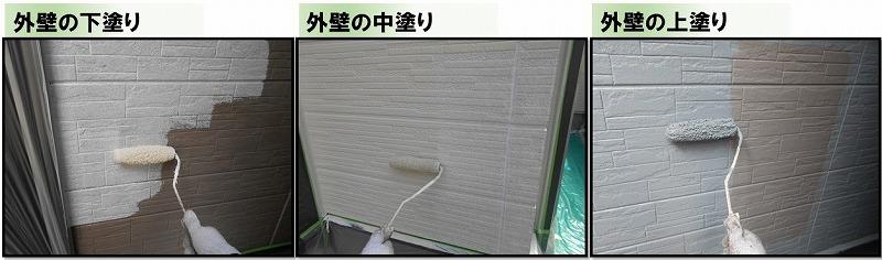 外壁工事の見積り例