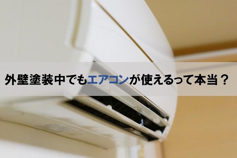 外壁塗装中でもエアコンが使えるって本当?