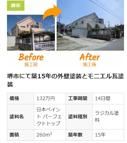 日本ペイントパーフェクトトップ施工事例