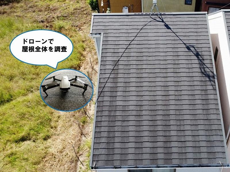 屋根塗装工事前のドローン点検
