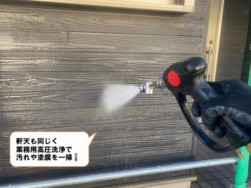 軒天の塗り替え前には高圧洗浄が必須