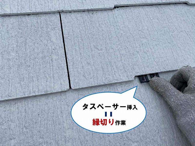 スレート屋根にタスペーサー挿入