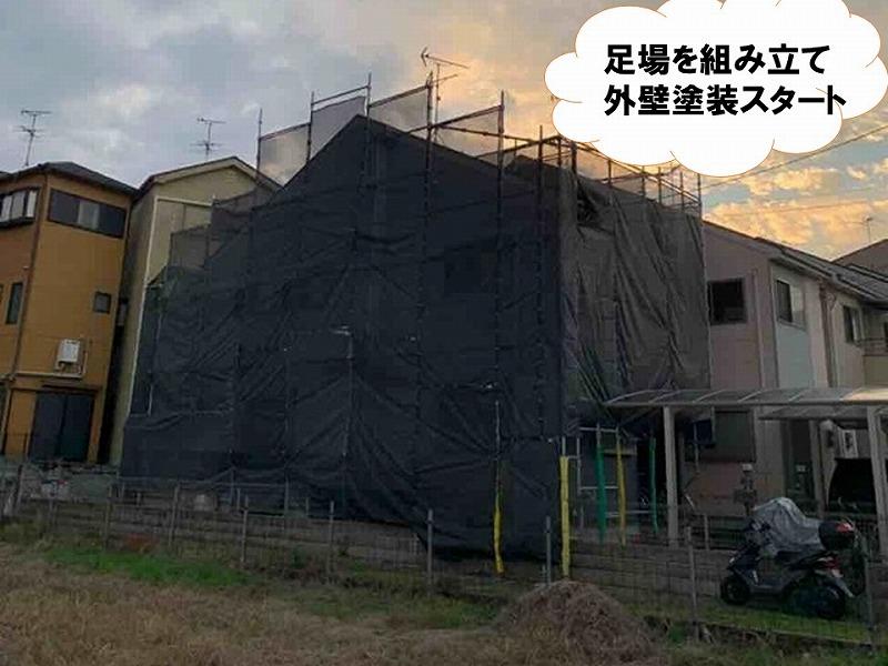 外壁塗装は足場組立からスタート
