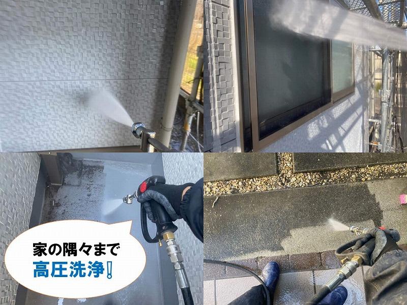 家の隅々まで高圧洗浄