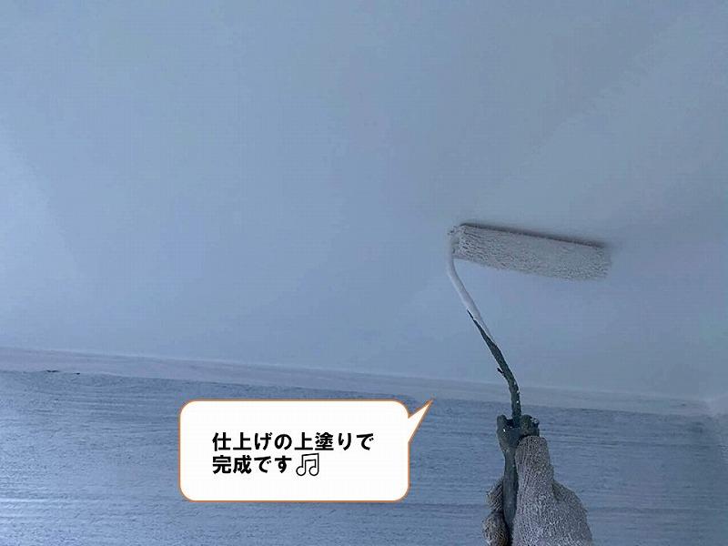 軒天の塗り替え【上塗り】