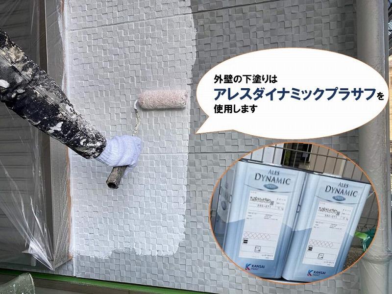 外壁の下塗りの材料 アレスダイナミックプラサフ