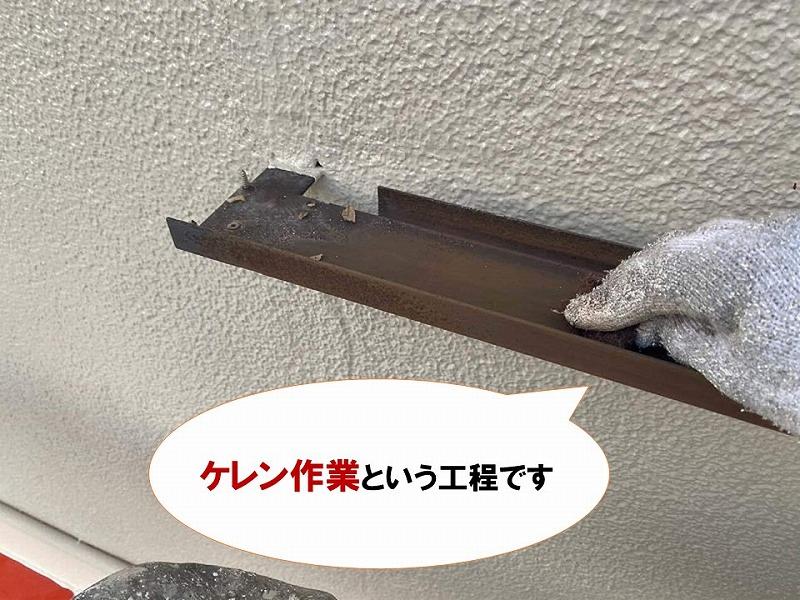 庇のケレン作業(防錆塗装に必須)