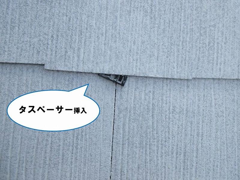 屋根の縁切り(タスペーサー挿入)