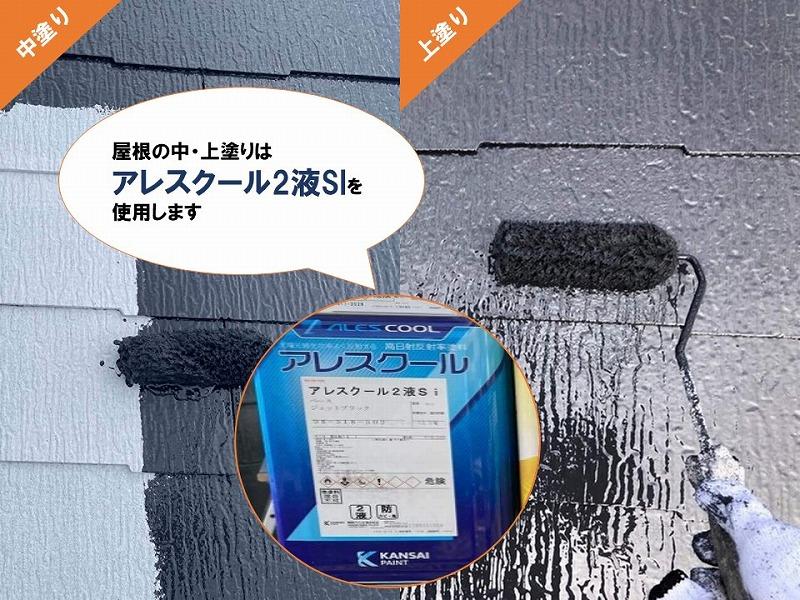 屋根の中・上塗りの材料 アレスクール2液SI