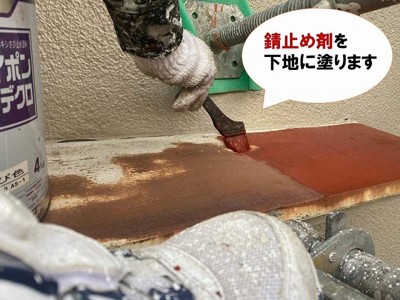 庇の錆落とし後に防錆塗料を塗布