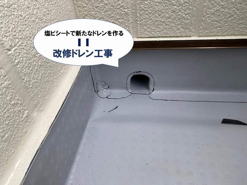 【防水工事の工程】改修ドレン工事