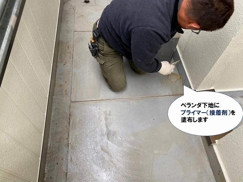 【防水工事の工程】ベランダ下地にプライマー塗布