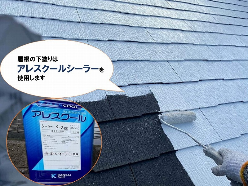 屋根の下塗りの材料 アレスクールシーラー