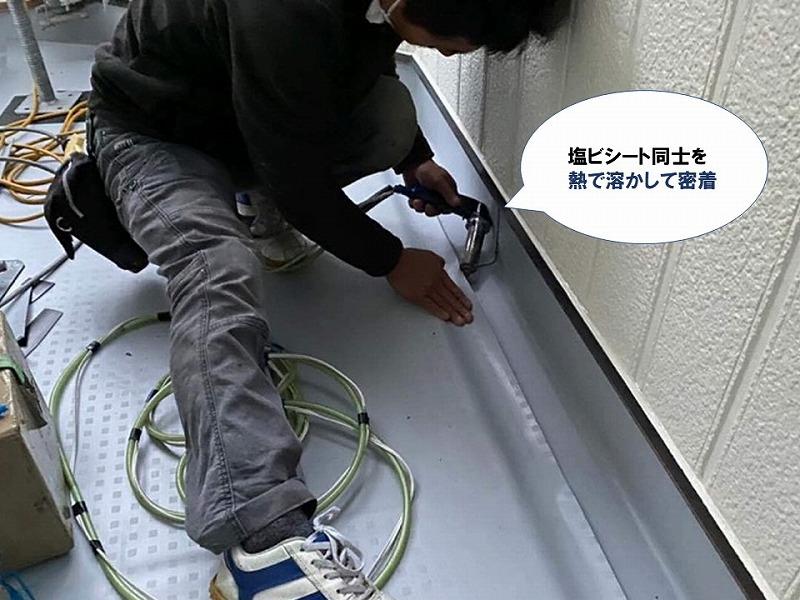 【防水工事の工程】塩ビシートの継ぎ目を熱融着