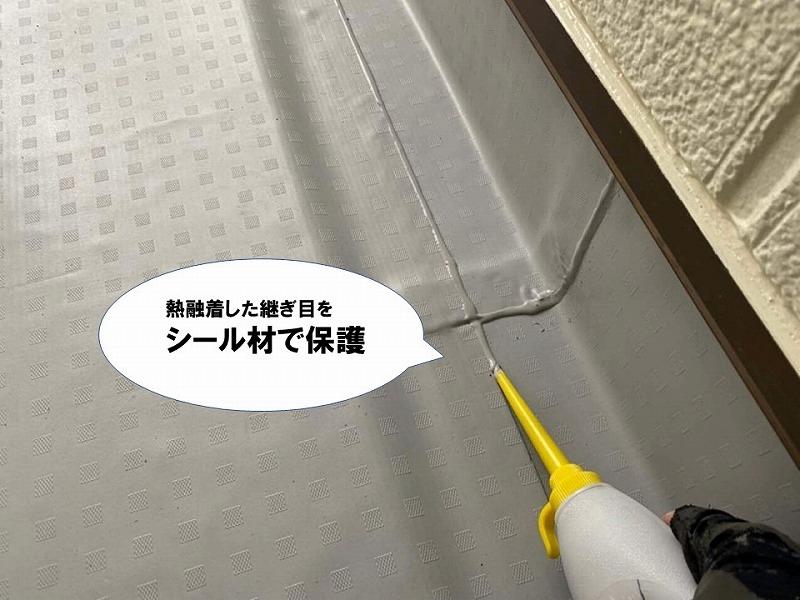 【防水工事の工程】塩ビシートの継ぎ目にシール材で保護